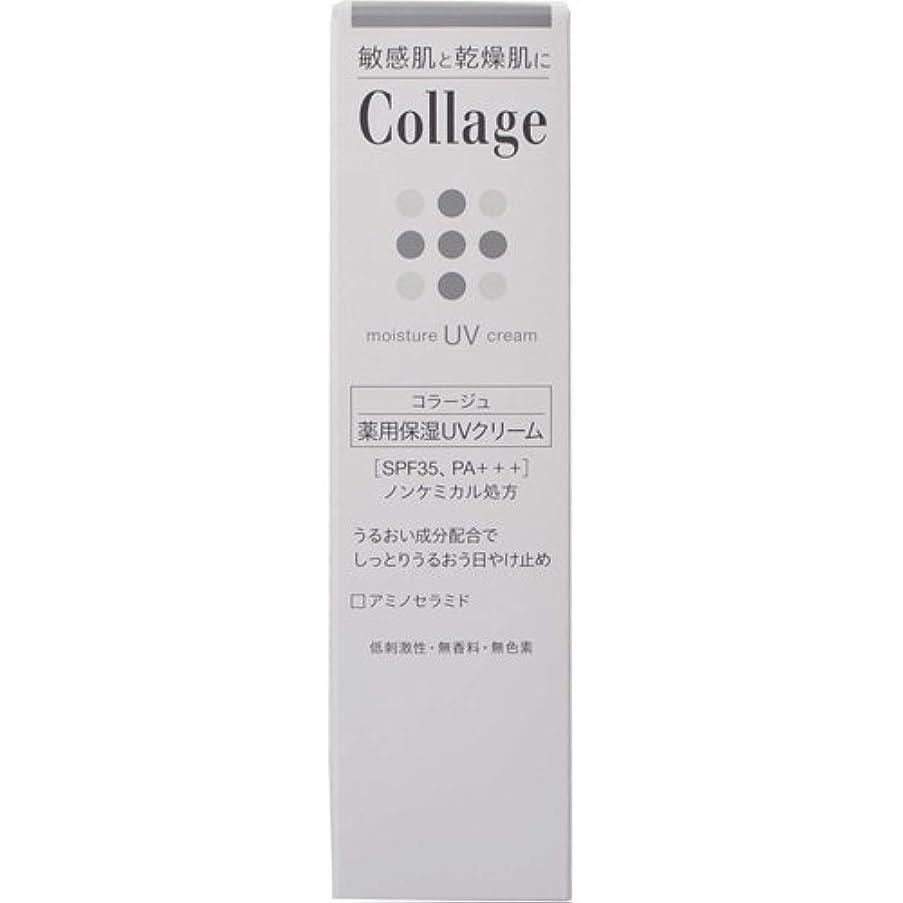 また明日ね成長滑りやすいコラージュ 薬用保湿UVクリーム 30g 【医薬部外品】