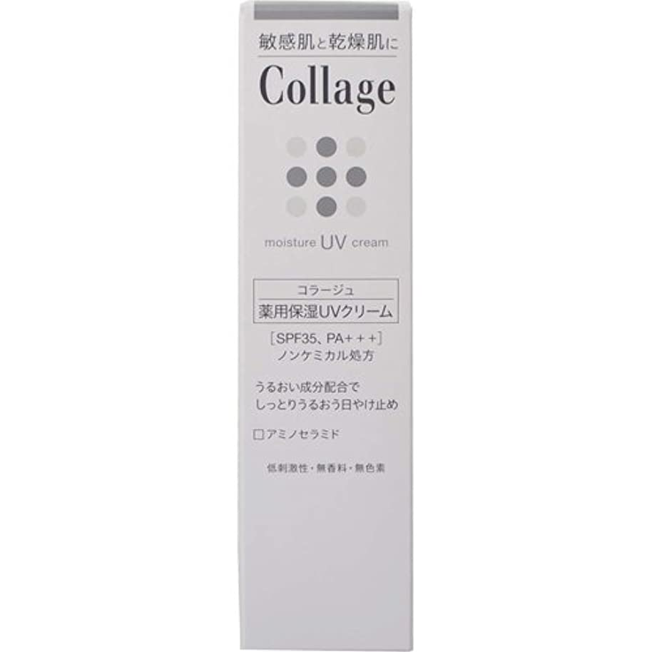 テザー母音誘惑するコラージュ 薬用保湿UVクリーム 30g 【医薬部外品】