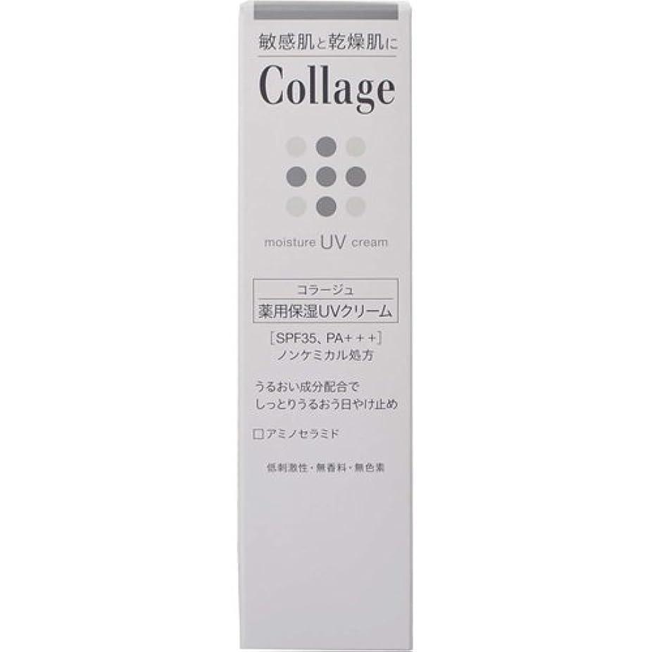 性別セラフファブリックコラージュ 薬用保湿UVクリーム 30g 【医薬部外品】