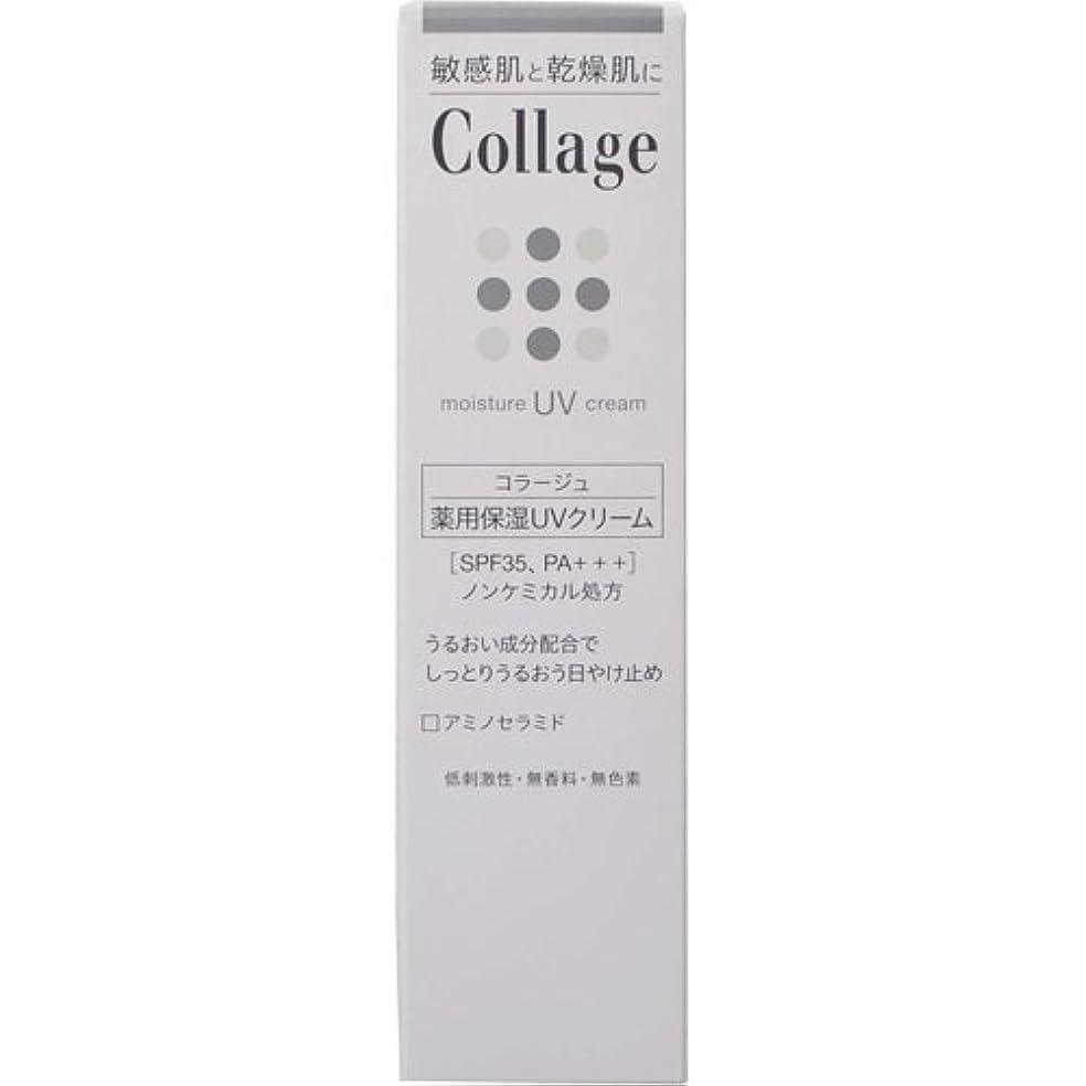 容赦ない生産的朝コラージュ 薬用保湿UVクリーム 30g 【医薬部外品】