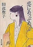 恋にあっぷあっぷ (集英社文庫)
