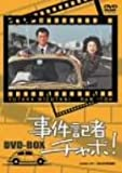 事件記者チャボ! DVD-BOX