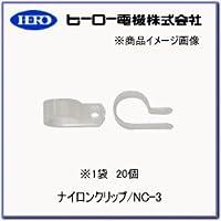 HERO ヒーロー電機 NC-3 ナイロンクリップ 固定時の内径:4.6mm 1袋入数 20個
