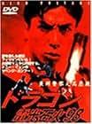 ドラゴン 電光石火'98 [DVD]