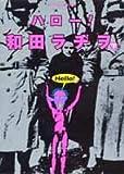 ハロー!和田ラヂヲ (下) (Young jump comics)