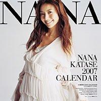片瀬那奈 2007年 カレンダー