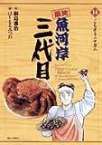 築地魚河岸三代目 (14) (ビッグコミックス)