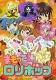 まもって!ロリポップ Vol.3[DVD]