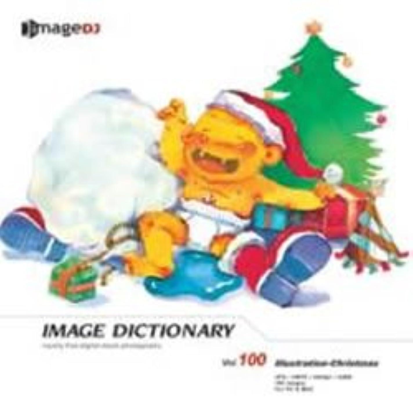買い手印象的引っ張るイメージ ディクショナリー Vol.100 クリスマス (イラスト)