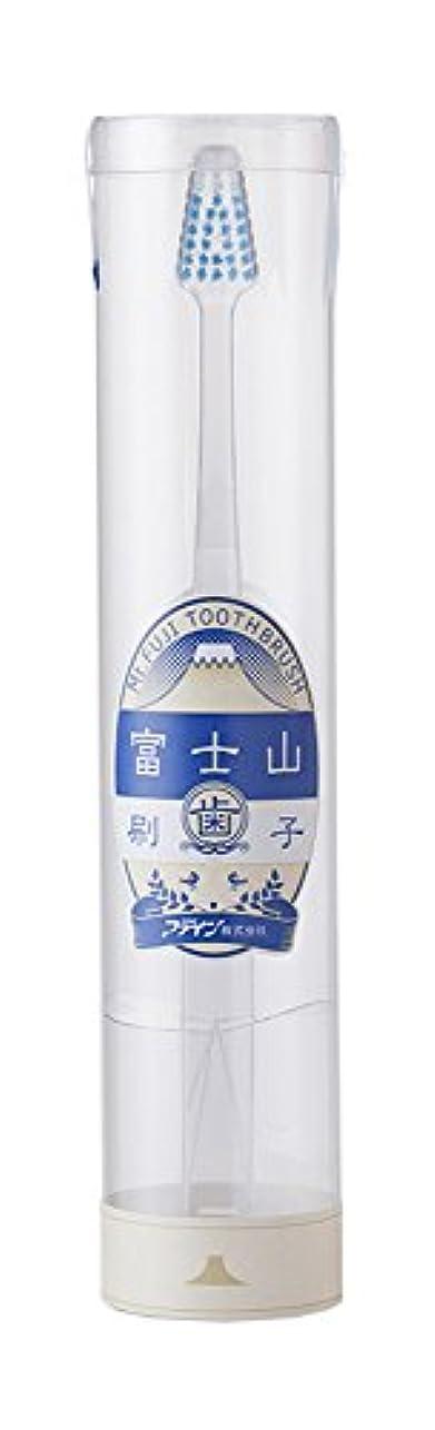 練習したオフ先史時代のファイン 富士山歯ブラシ 青