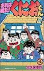 おれは男だ!くにおくん 第11巻 (てんとう虫コミックス)