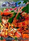 機動戦士ガンダムSEED ASTRAY R (3) (角川コミックス・エース)の詳細を見る