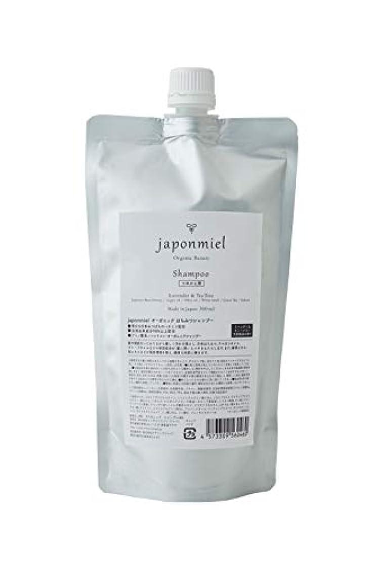 圧縮されたトロピカルキルスjaponmielオーガニック はちみつシャンプー(詰め替えパウチ)300ml 日本はちみつ配合 アミノ酸系ノンシリコン