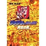 ジョジョの奇妙な冒険 34 (集英社文庫)