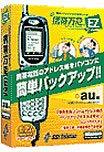 携帯万能EZ au版 V2