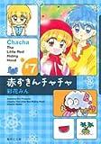 赤ずきんチャチャ 7 (集英社文庫―コミック版 (あ53-7))