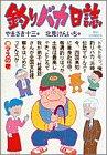 釣りバカ日誌 (9) (ビッグコミックス)