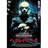 ヘルレイザー4 [DVD]