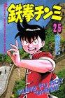 鉄拳チンミ 25 (月刊マガジンコミックス)