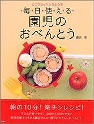 毎日使える園児のおべんとう (講談社のお料理BOOK)