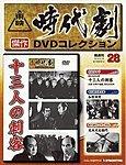 東映時代劇 傑作DVDコレクション 第28号『十三人の刺客』 (昭和38年作品)