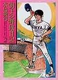 朝子の野球日記 2 (ビッグコミックス)