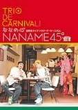 ななめ45゜ TRIO DE CARNIVAL! [DVD]