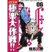 GS美神極楽大作戦!! 6 (少年サンデーコミックスワイド版)