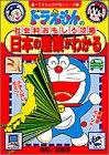 ドラえもんの社会科おもしろ攻略 日本の産業がわかる (ドラえもんの学習シリーズ)