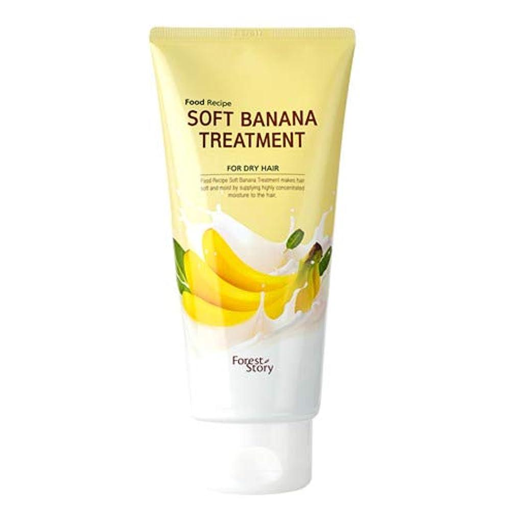 熱狂的な非常に怒っています刺繍Forest Story Food Receipe ソフト バナナ トリートメント / Soft Banana Treatment (145g) [並行輸入品]
