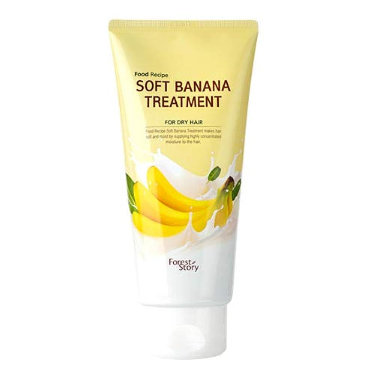 白菜チューリップシダForest Story Food Receipe ソフト バナナ トリートメント / Soft Banana Treatment (145g) [並行輸入品]