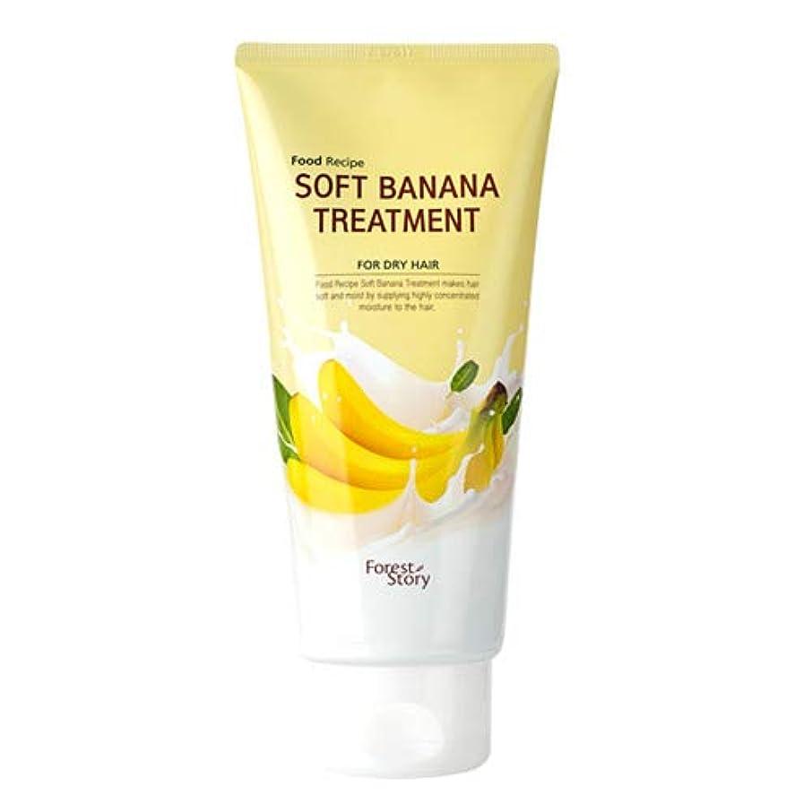 変数大腿お祝いForest Story Food Receipe ソフト バナナ トリートメント / Soft Banana Treatment (145g) [並行輸入品]