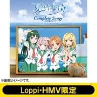 夏色キセキ Complete Songs ~あの夏のカケラ~ 【Loppi・HMV限定販売】