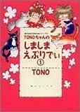 TONOちゃんのしましまえぶりでぃ (1) (眠れぬ夜の奇妙なコミックス) 画像