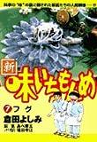 新・味いちもんめ (7) (ビッグコミックス)