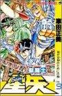 聖闘士星矢 9 (ジャンプコミックス)