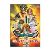剣神ドラゴンクエスト甦りし伝説の剣超カッコいい公式ガイドブック (SE-MOOK)