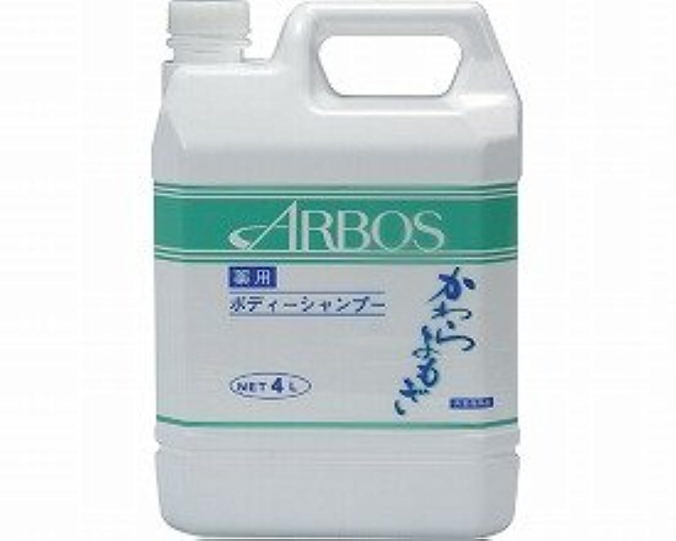サンドイッチ弾性完璧な弱酸性薬用ボディソープ かわらよもぎ 4L 1ケース(4本入) (アルボース) (清拭小物)