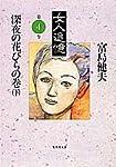 女人追憶〈第4巻〉深夜の花びらの巻 下 (集英社文庫)