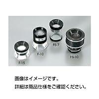 (まとめ)フォーカスルーペF-10【×3セット】 ds-1594862
