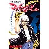 みえるひと 1 (ジャンプコミックス)