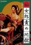 (秘)女郎責め地獄 [DVD]