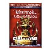 アンリアルトーナメント ゲーム・オブ・ザ・イヤー・エディション