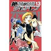 絶対可憐チルドレン 13 (小学館プラスワン・コミックシリーズ)