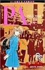 P.A.(プライベートアクトレス) (7) (プチコミフラワーコミックス)の詳細を見る