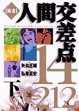 厳選人間交差点14/212 下   ビッグコミックス