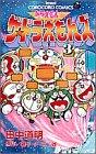 ザ☆ドラえもんズ―ドラえもんゲームコミック (3) (てんとう虫コミックス―てんとう虫コロコロコミックス)
