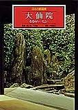 大仙院 名石のハーモニー 日本の庭園美 (5) (日本の庭園美)