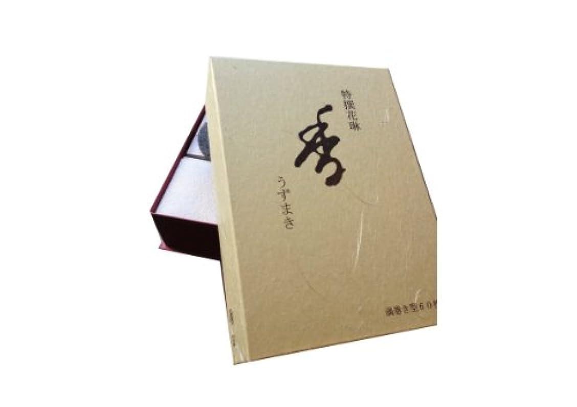 謙虚飽和する森薫寿堂のお香 特撰花琳 うずまき60巻入