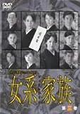 女系家族 Vol.3 [DVD]